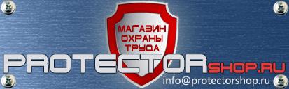 магазин охраны труда Протекторшоп в Магнитогорске